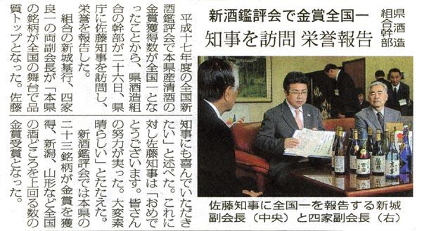 福島民報2006.5.27掲載