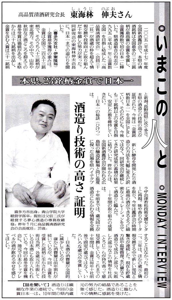 福島民友2006.5.29掲載