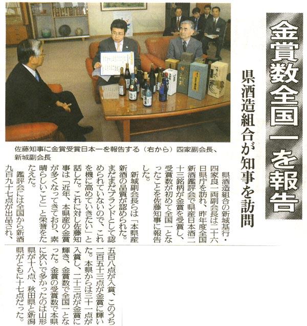 福島民友2006.5.27掲載
