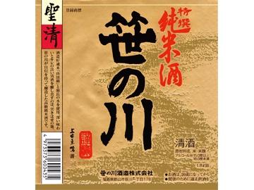 笹の川酒造株式会社