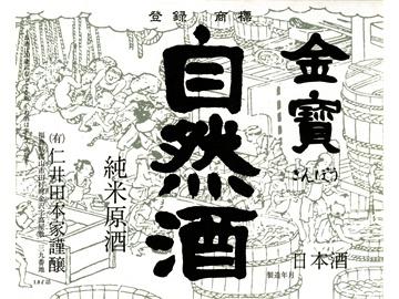 有限会社仁井田本家