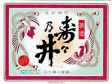 株式会社寿々乃井酒造店