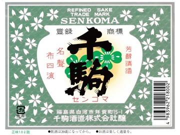 千駒酒造株式会社