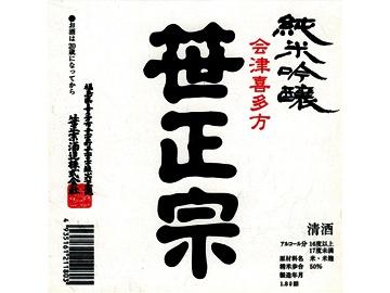 笹正宗酒造株式会社
