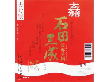 栄川酒造合資会社