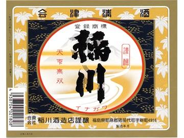 合資会社稲川酒造店