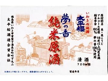 太平桜酒造合資会社