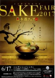 日本酒フェア2017.06.17