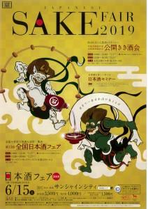 日本酒フェアチラシ