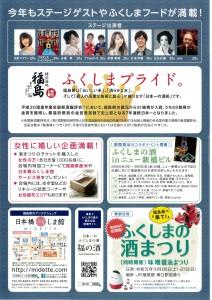 ふくしまの酒まつり②2019