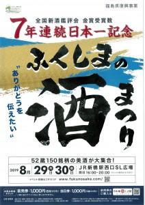 ふくしまの酒まつり2019
