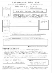 2019金賞受賞蔵の酒を楽しむ夕べ申込書