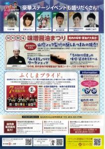 「ふくしまの酒まつり」開催内容02.01