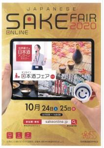 オンライン日本酒フェア