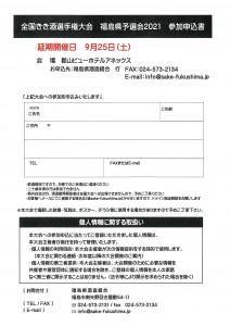 申込用紙延期開催9.25
