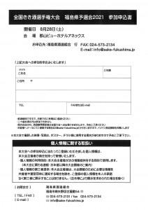 2021福島県予選会申込書