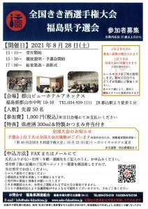 2021福島県予選会