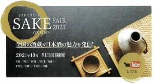 日本酒フェア2021